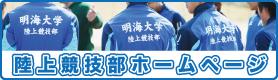陸上競技部ホームページ