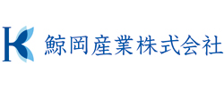 鯨岡産業株式会社